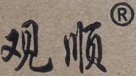 福州观顺胶带有限公司