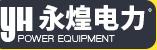 福州市永煌电力器材有限公司