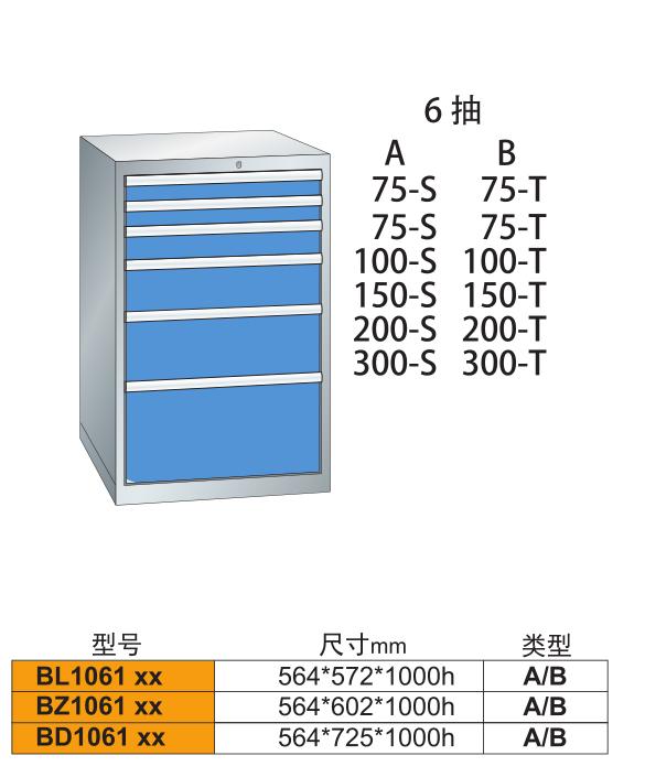 铁皮工具柜非标定制,工具柜