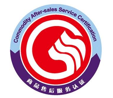 上海专业商品售后服务认证哪家快「骏远企管供应」
