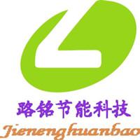 上海路铭节能科技有限公司