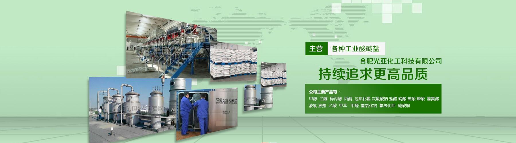 合肥光亚化工科技有限公司