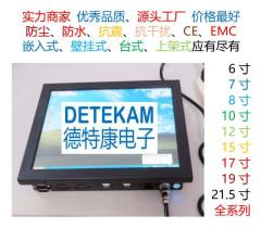 江苏嵌入式监视器监视器价格 值得信赖「德特康电子」