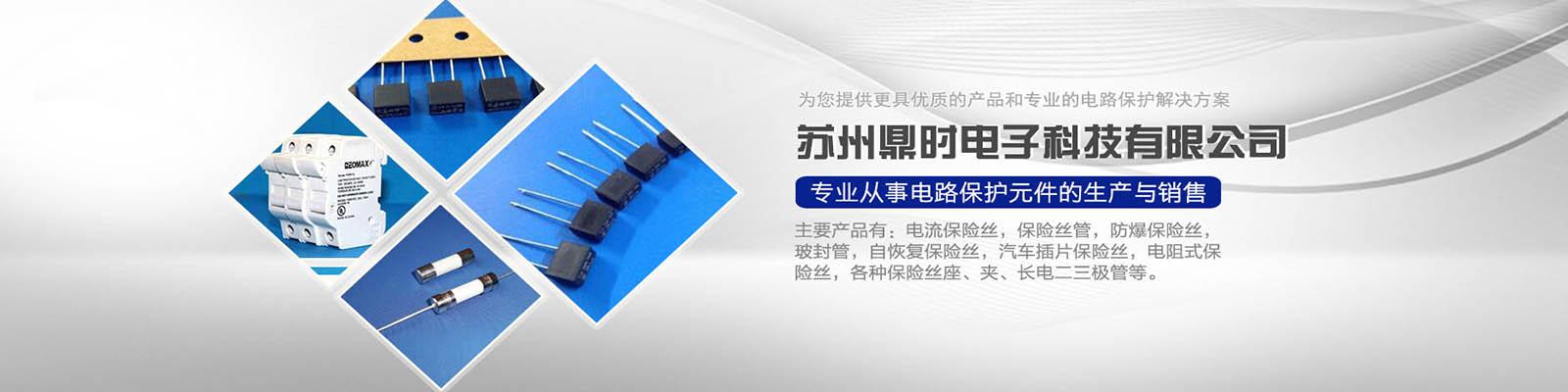 苏州鼎时电子科技有限公司