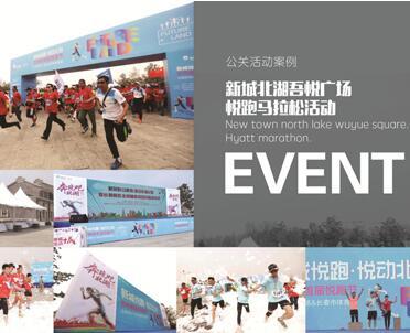 黑龙江公关活动策划