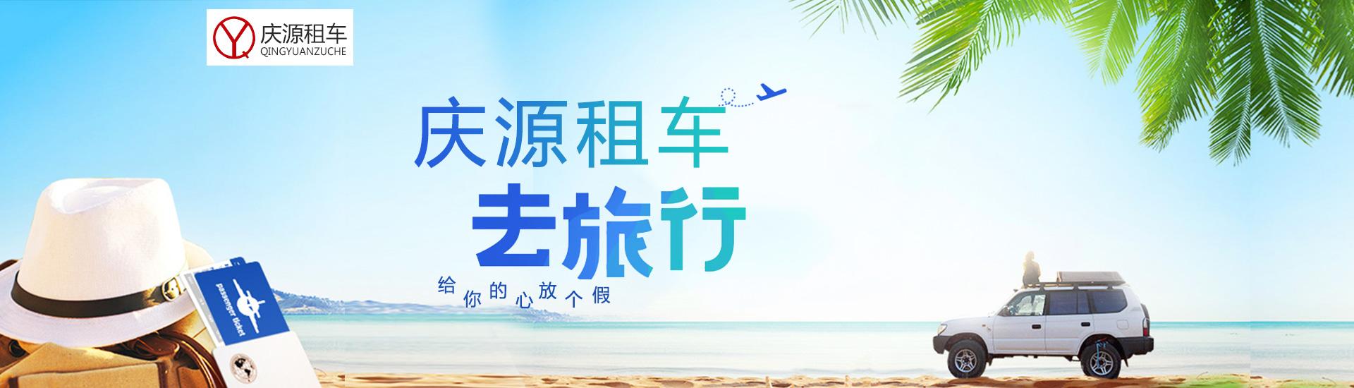 甘肃庆源汽车服务有限公司