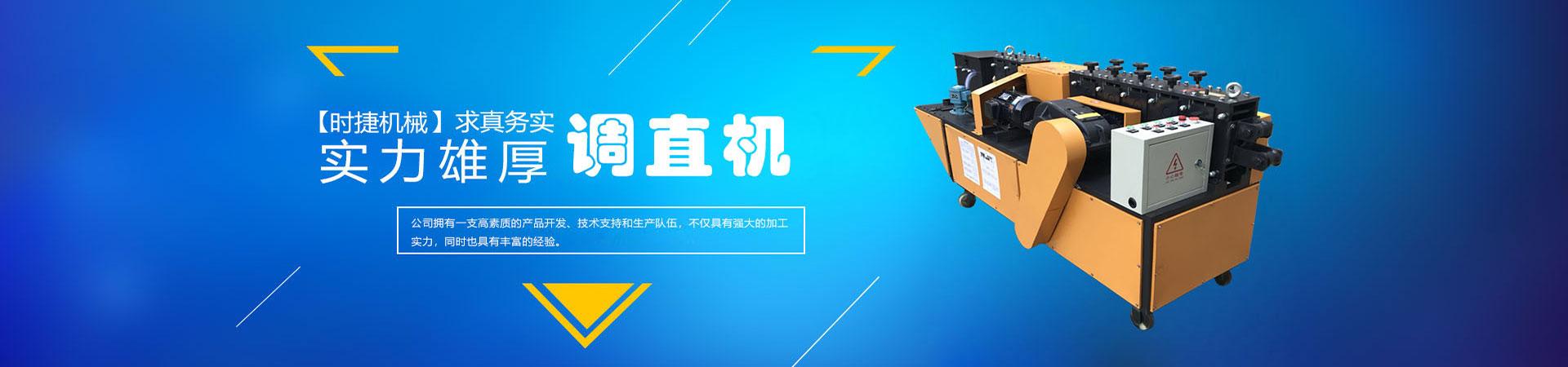 河南时捷机械设备有限公司