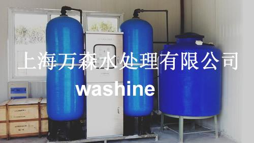 上海优良洗车水处理设备报价 诚信经营 万森供应