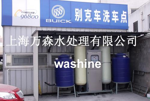 山东正规洗车水处理设备产品介绍 诚信服务 万森供应