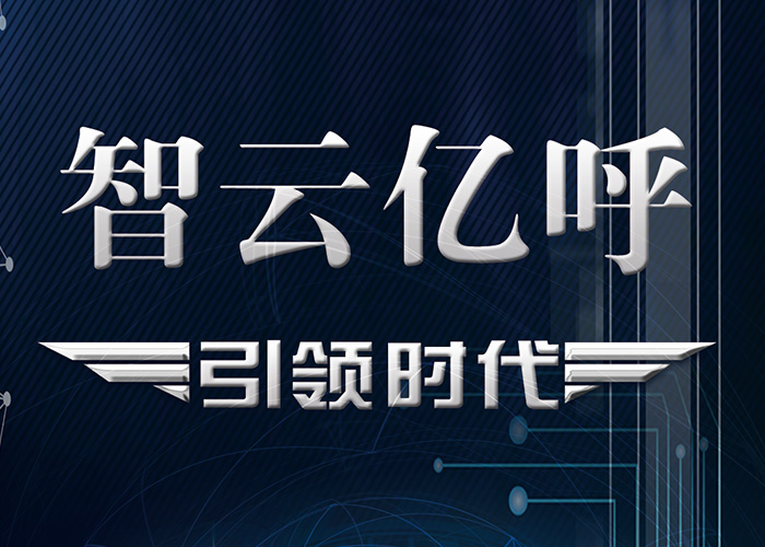 郑州智能语音机器人「百姓供应」