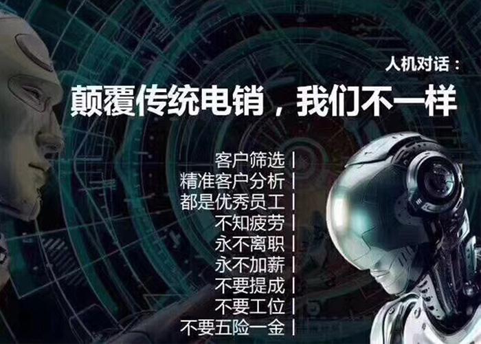 郑州智能语音机器人是什么,智能语音机器人,郑州电销语音机器人优选企业,郑州电销语音机器人销售厂家