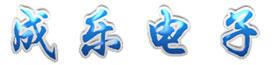 东莞成乐电子有限公司
