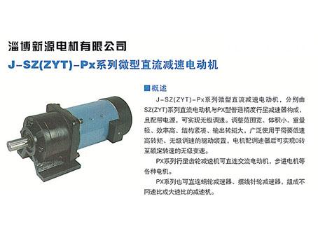 上海PX行星减速机价格,减速机,西安齿轮减速机选型,长葛P型行星减速机生产厂家,江苏PX行星减速机,淄博PX行星减速机价格