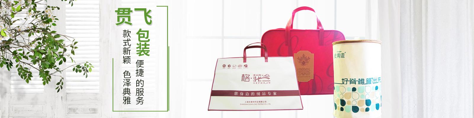 上海贯飞包装制品有限公司