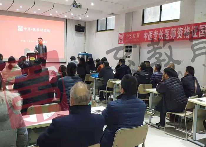河南中医确有专长人员医师资格证哪家专业 推荐咨询 中系教育供应