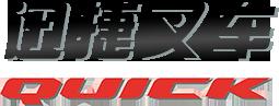 福州迅捷合力叉车有限公司