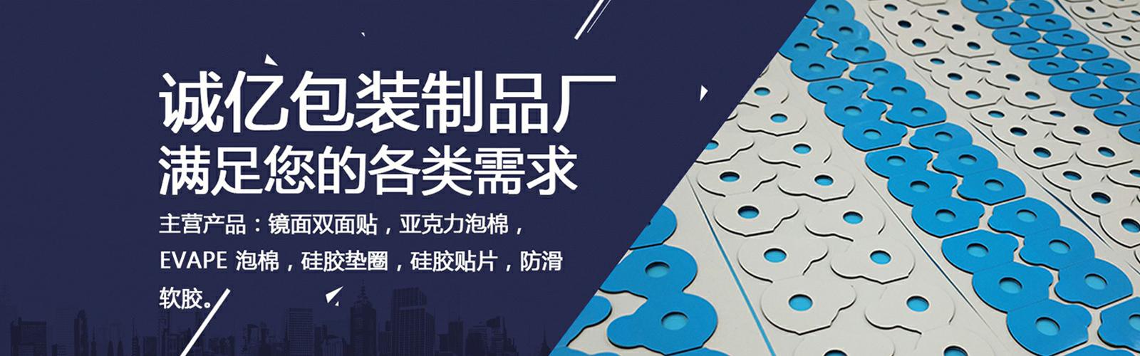 东莞市塘厦诚亿包装制品厂