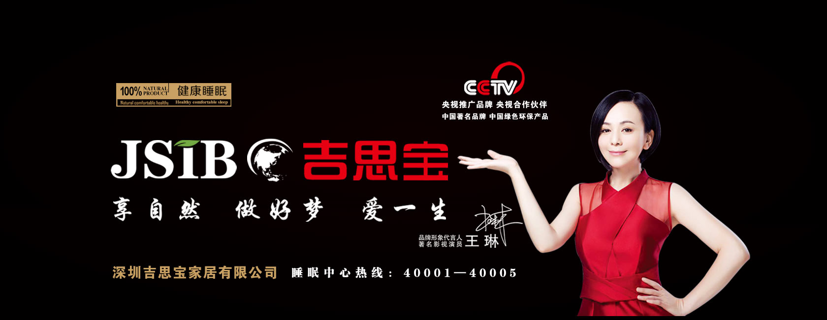 深圳吉思宝家居有限公司