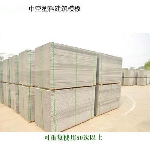 新型中空塑料建筑模板厂家产品 信誉保证 盛美隆供应