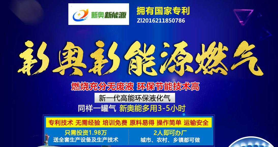 深圳市新奥新能源发展有限公司