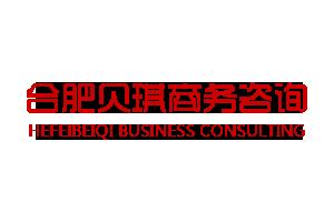 合肥贝琪商务咨询有限公司