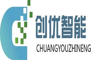 漳州创优智能科技有限公司