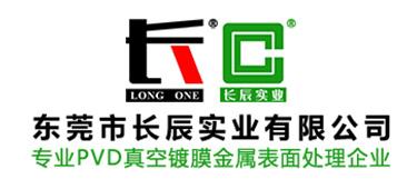 东莞市长辰实业有限公司
