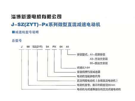 河南PX系列行星减速机采购,PX系列行星减速机,长葛PX系列行星减速机选型,郑州PX系列行星减速机选购,郑州行星齿轮减速机生产厂家,行星齿轮减速机价格