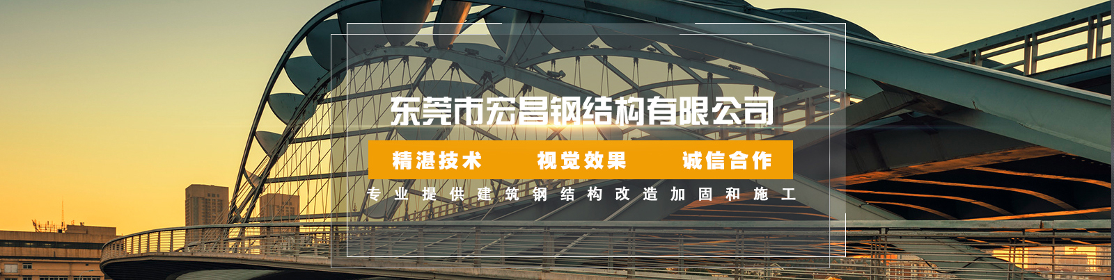 东莞市宏昌钢结构有限公司