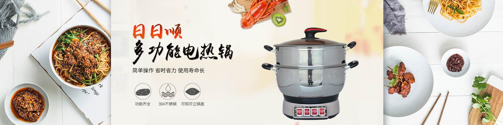 邹平县好生硕鑫电器厂