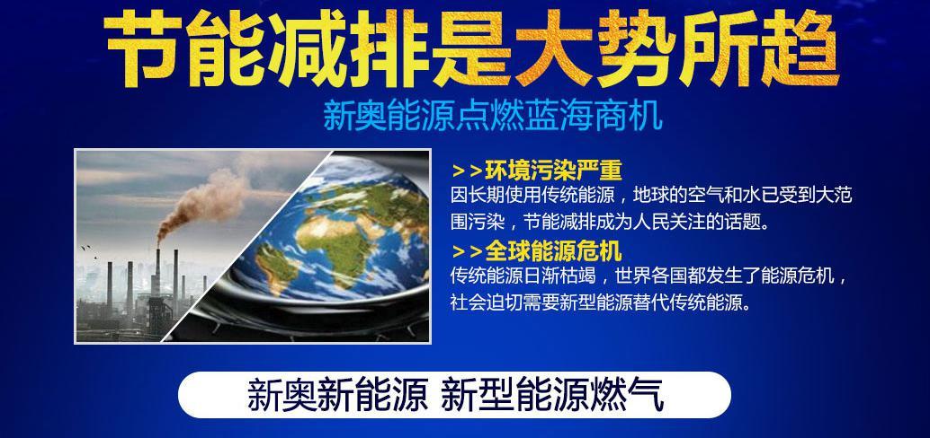 深圳专业家用新能源燃气专业团队在线服务 卓越服务「新奥供应」