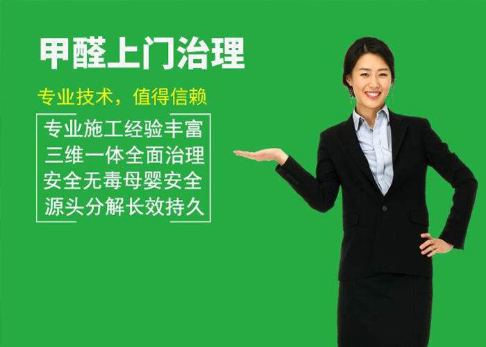 郑州学校除甲醛哪家靠谱 优质推荐 谐蓝环保供应
