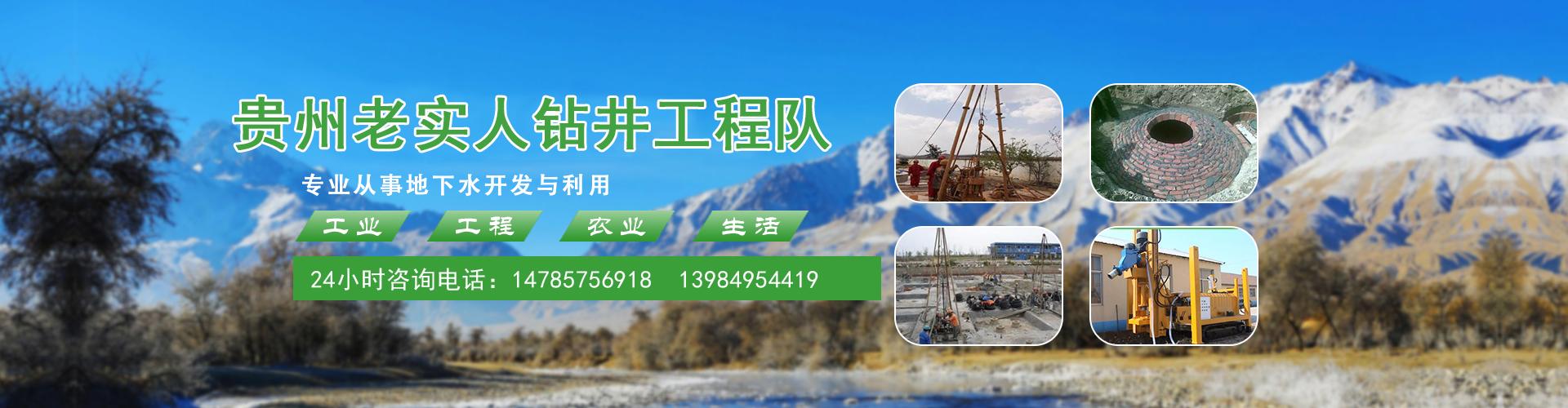 贵州老实人钻井工程队