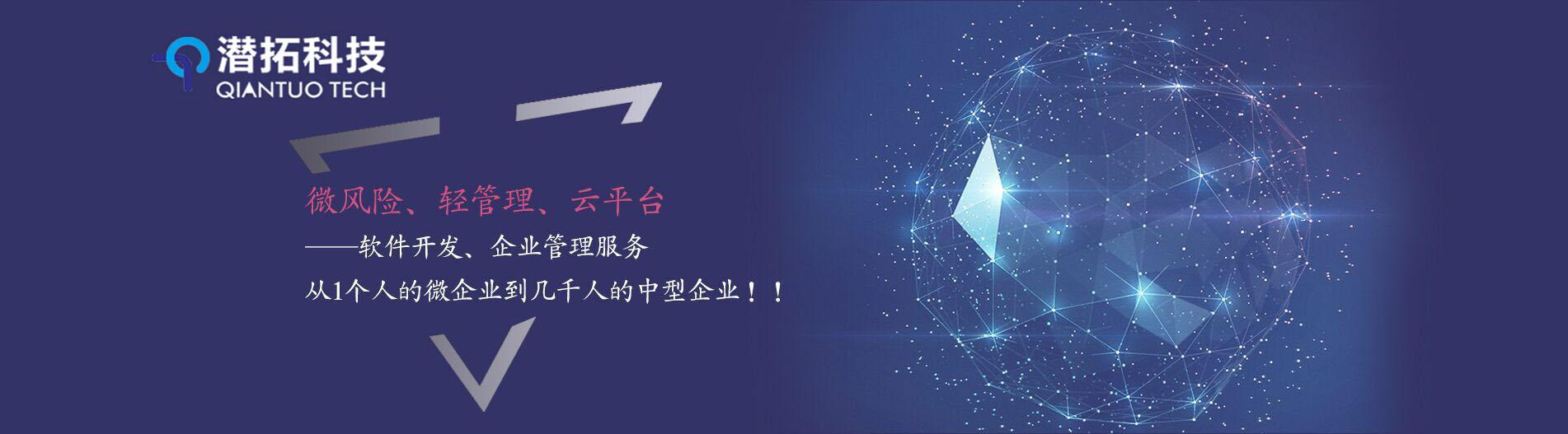 上海潜拓科技有限公司