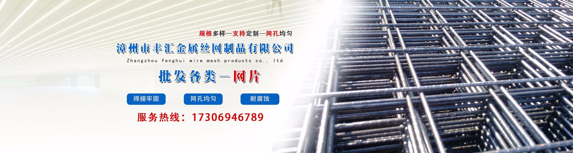 漳州市丰汇金属丝网制品有限公司