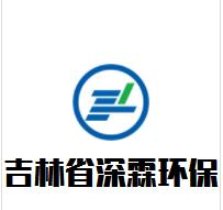 吉林省深霖环保设备有限公司