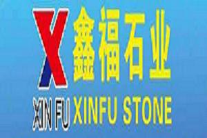 长泰县鑫福石材销售有限公司