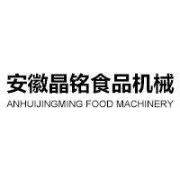 安徽晶铭食品机械科技有限公