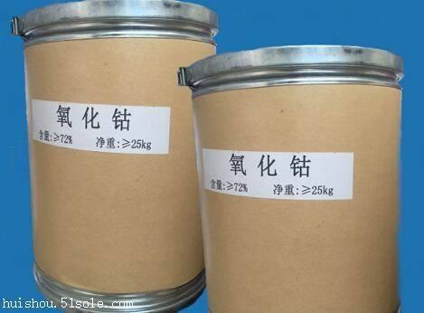 上海收购钴价格