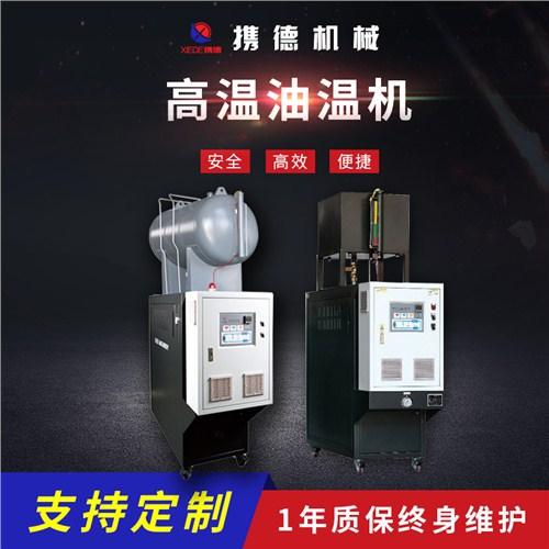 XDOT-50-45油温机