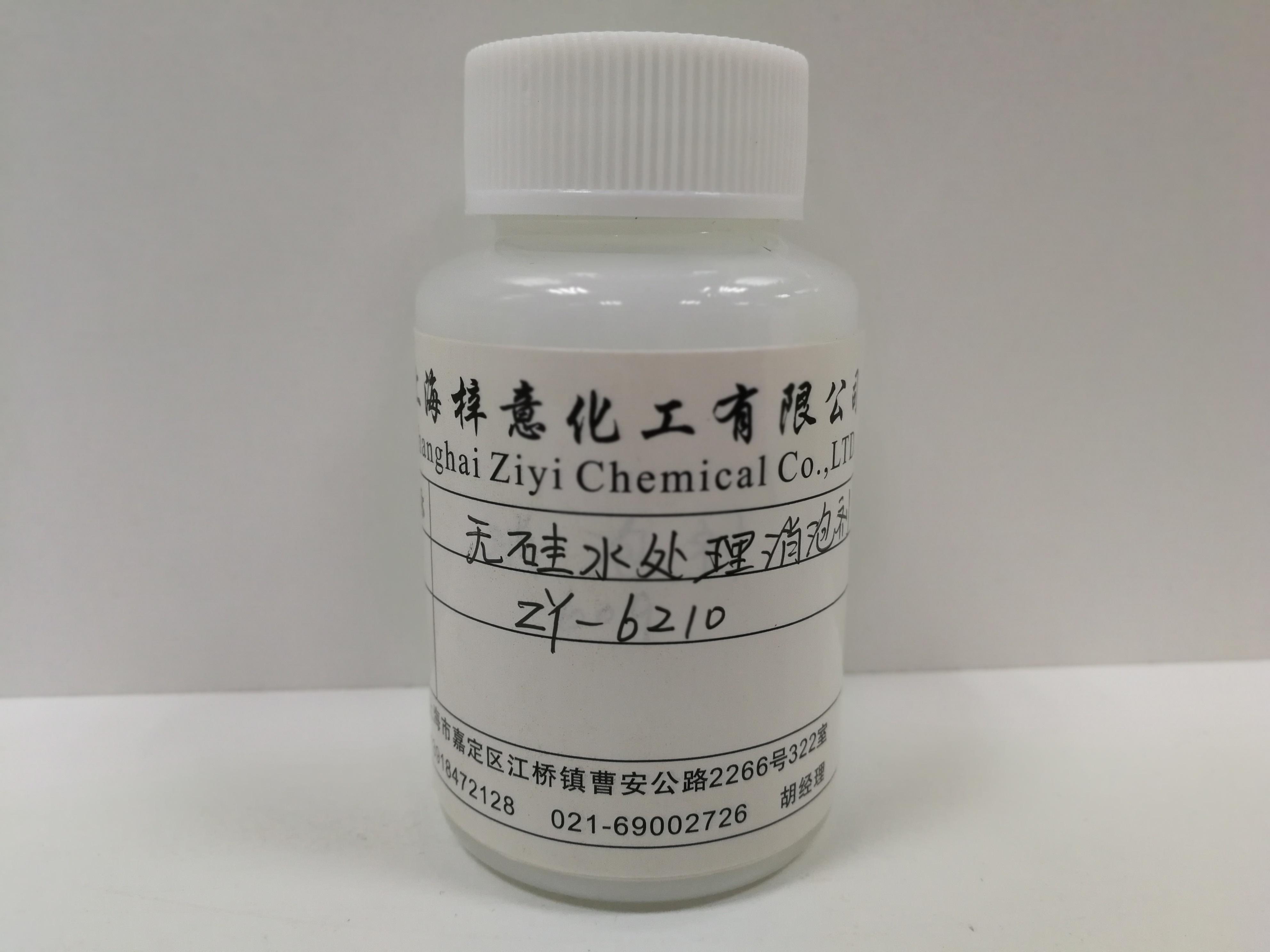 沧州药厂水处理消泡剂