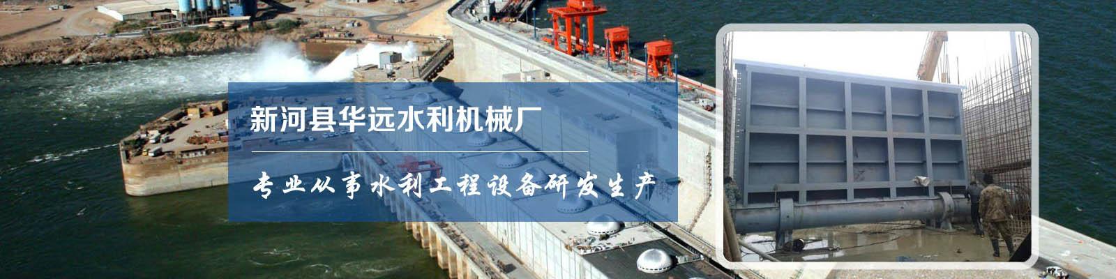 新河县华远水利机械厂