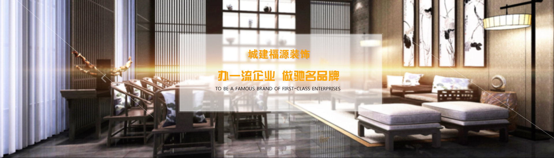 青岛城建福源装饰工程有限公司