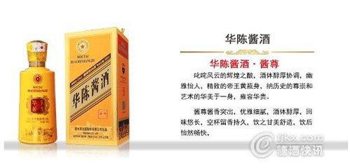 陜西正規華陳醬酒-醬樽質量材質上乘 服務至上「恒源泉供應」