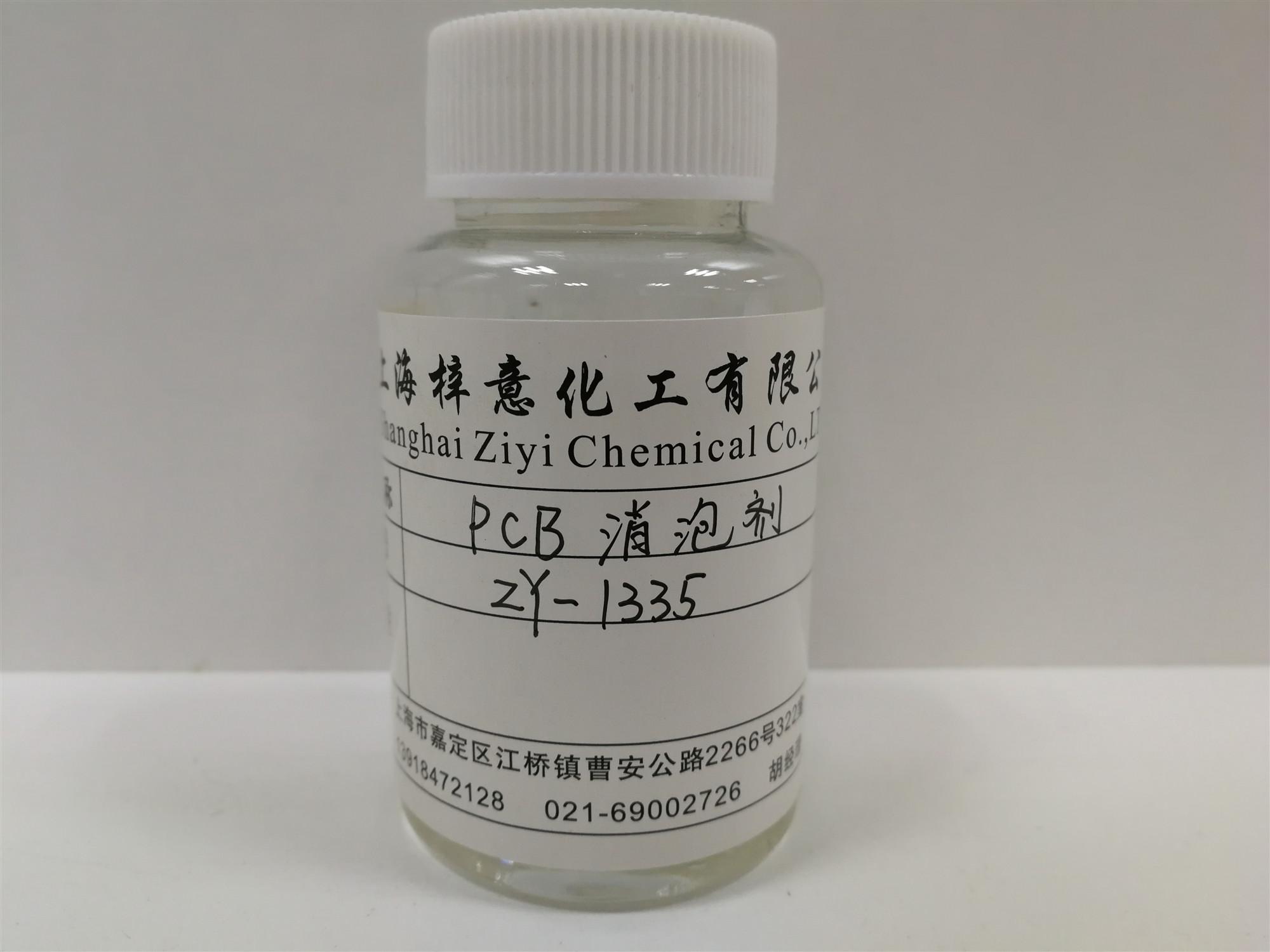 浙江生产PCB消泡剂 创造辉煌 梓意供应