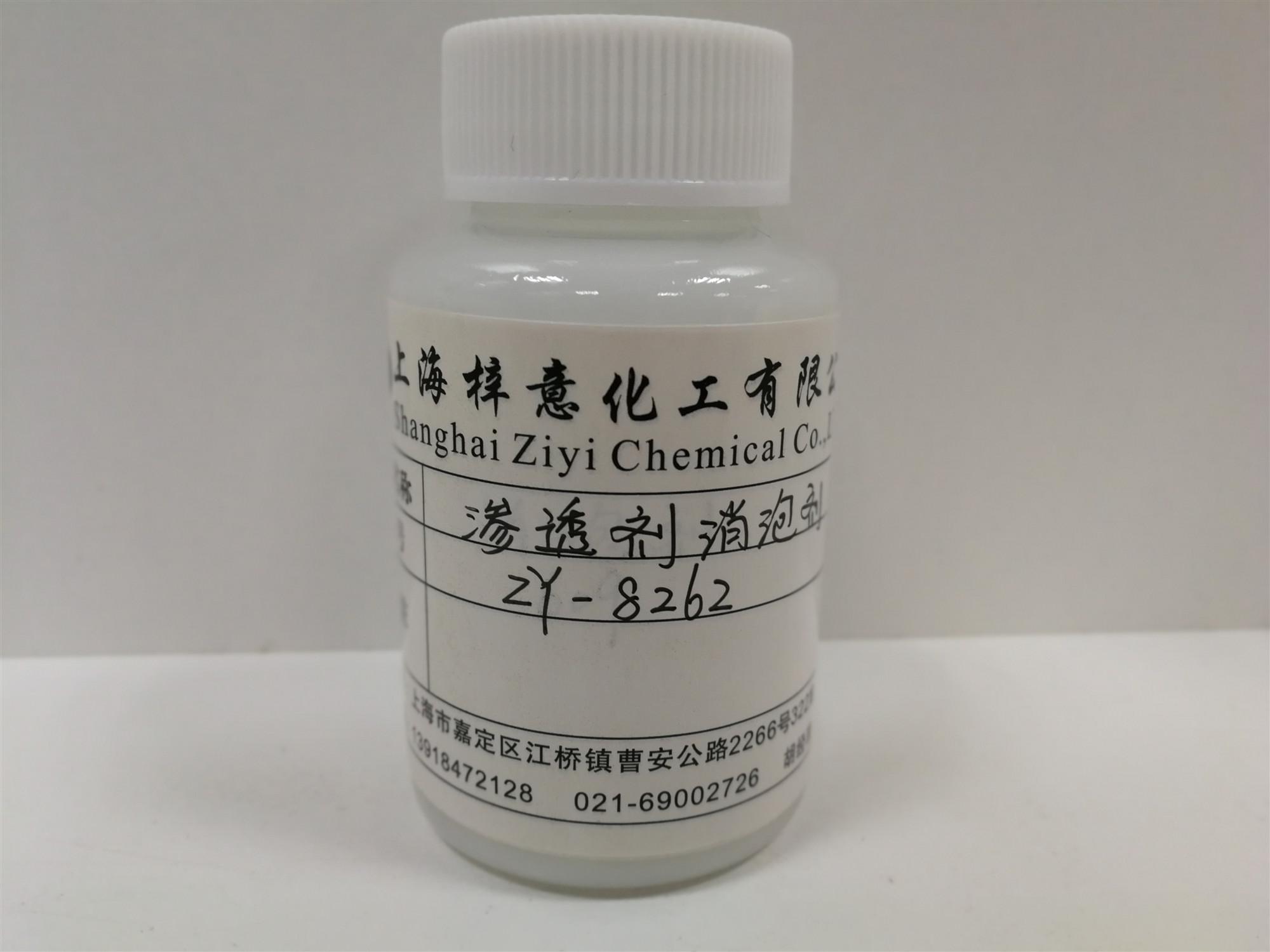 上海渗透剂消泡剂 铸造辉煌 梓意供应