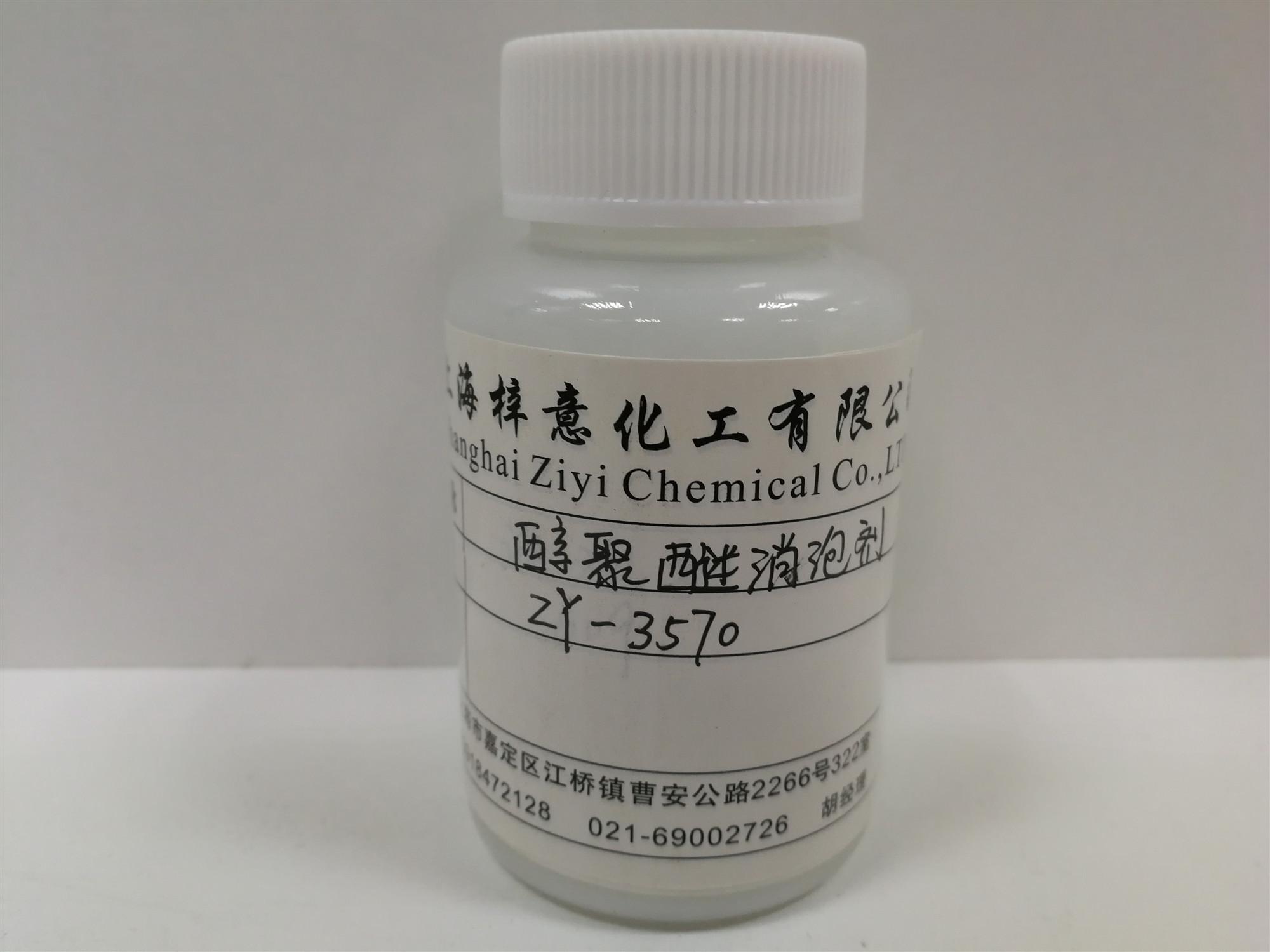 岱山  醇聚醚消泡剂