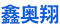 苏州鑫奥翔服装有限公司