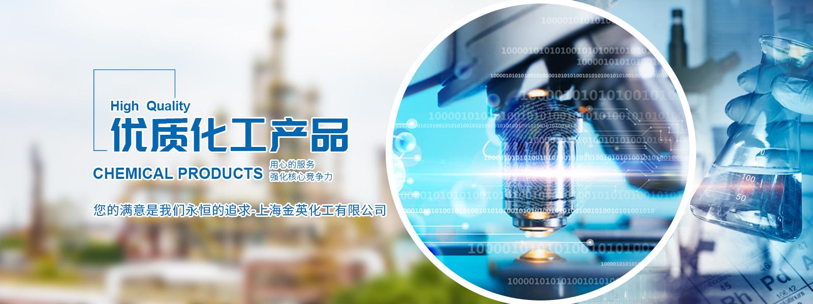 上海金英化工有限公司
