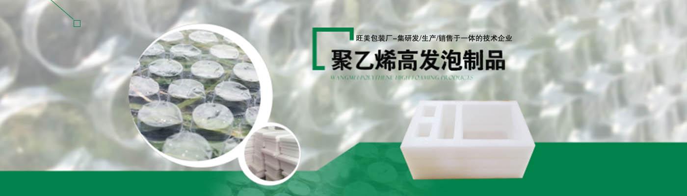 周村旺美包装厂